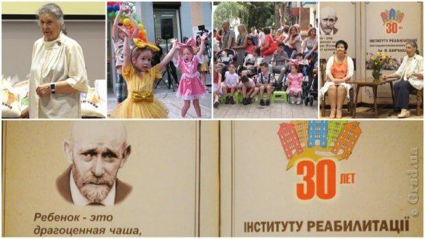 В Одессе отметили юбилей Института реабилитации лиц с отклонениями психофизического развития имени Януша Корчака. институт реабилитации, одесса, инвалидность, помощь, юбилей