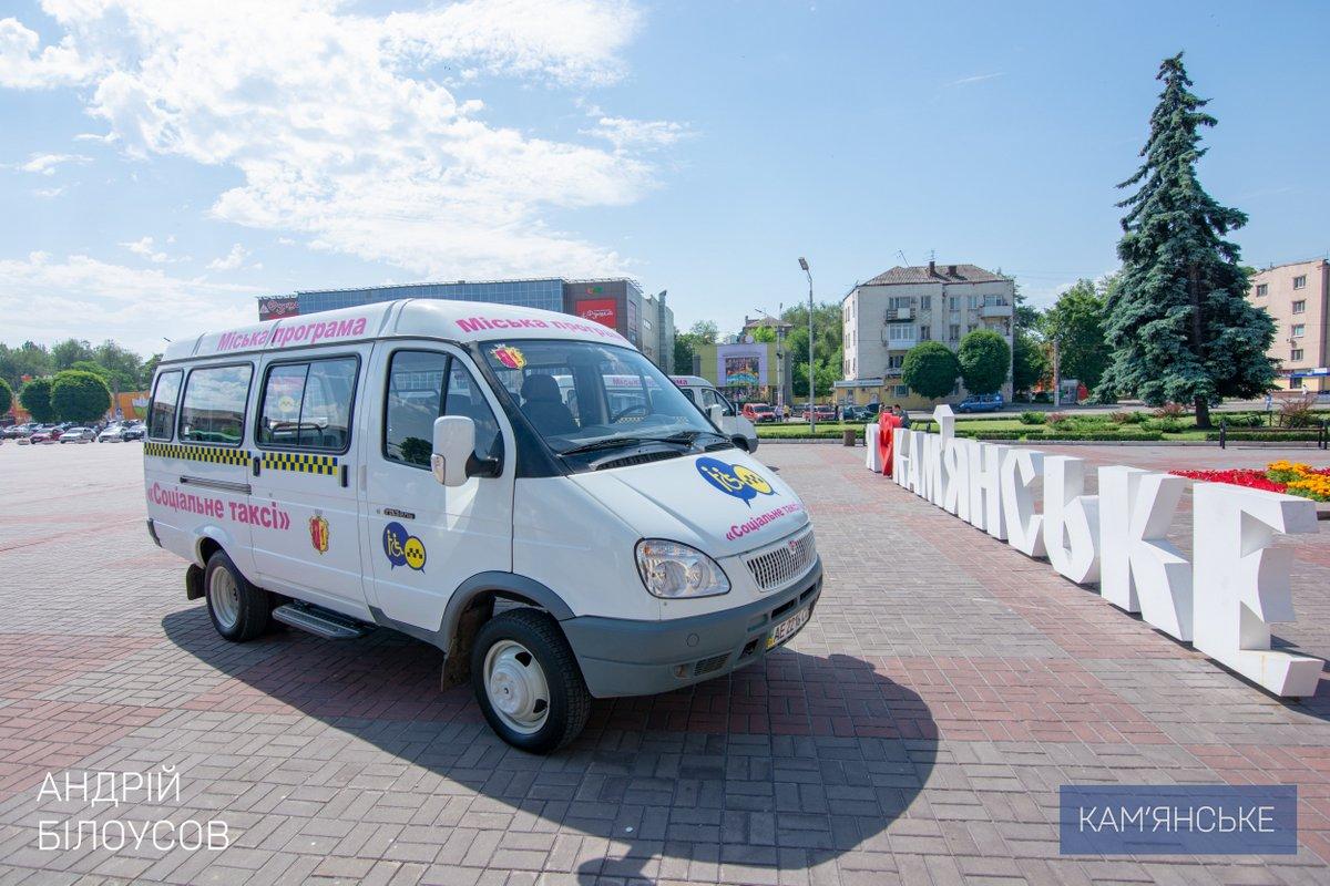 У Кам'янському з'явилась нова транспортна послуга – «Соціальне таксі» (ФОТО)