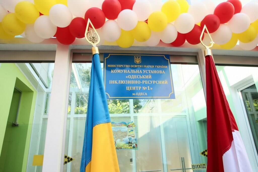 В Одесі відкрито перший Інклюзивно-ресурсний центр для особливих дітей (ФОТО, ВІДЕО). одеса, особливими освітніми потребами, патронат, інвалідність, інклюзивно-ресурсний центр, balloon. A store front at day