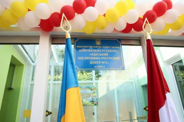 В Одесі відкрито перший Інклюзивно-ресурсний центр для особливих дітей. одеса, особливими освітніми потребами, патронат, інвалідність, інклюзивно-ресурсний центр