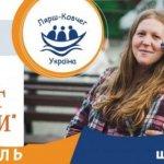 У Львові відбудеться фестиваль «Ковчег дружби»