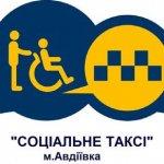 «Соціальне таксі» для осіб з інвалідністю