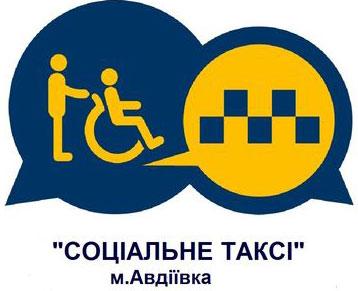 «Соціальне таксі» для осіб з інвалідністю. авдіївка, перевезення, послуга, соціальне таксі, інвалідність, design, graphic, abstract, cartoon, clipart, screenshot, logo, poster, typography, illustration. A drawing of a cartoon character
