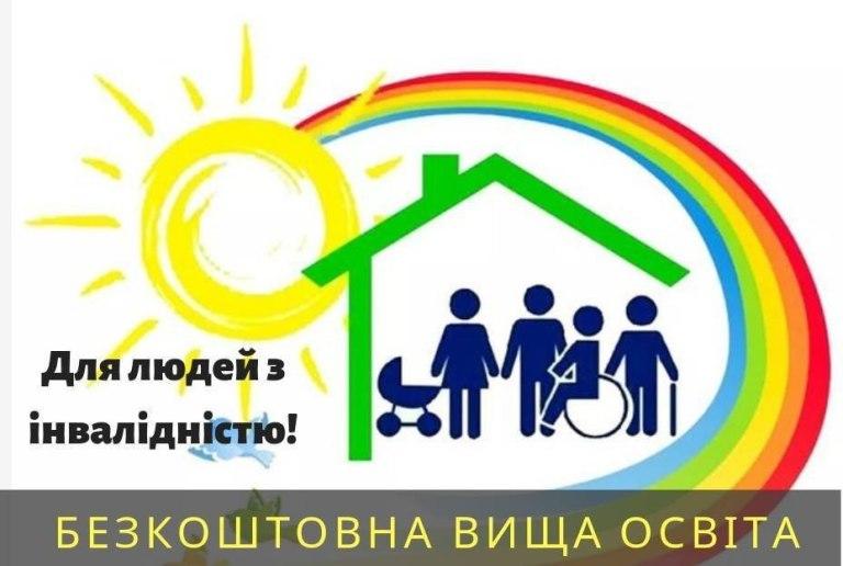 Для людей з інвалідністю! Безкоштовна вища освіта. чну iм. петра могили, вища освіта, спеціальність, фонд соціального захисту інвалідів, інвалідність