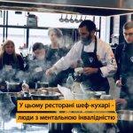 """""""Сніг на голову"""": кафе у Харкові, де люди з інвалідністю готують кулінарні шедеври (ВІДЕО)"""