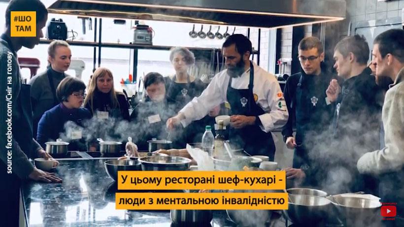 """""""Сніг на голову"""": кафе у Харкові, де люди з інвалідністю готують кулінарні шедеври (ВІДЕО). харків, кафе, проект сніг на голову, ресторан, інвалідність"""