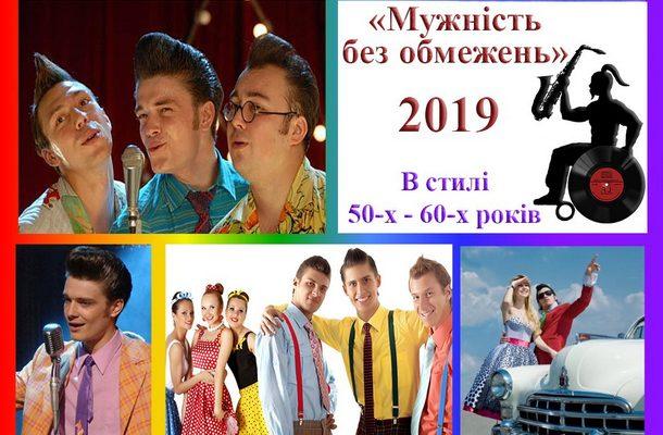 В Саду Бернацкого в Краматорске состоится Всеукраинский конкурс «Мужество без ограничений - 2019»