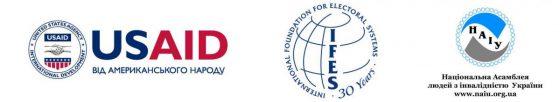 логотипи: Агентство США з міжнародного розвитку/United States Agency for International Development, USAID, Міжнародна фундація виборчих систем/International Foundation for Electoral Systems (IFES), Національна Асамблея людей з інвалідністю України