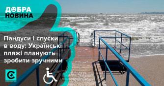 В Кирилловке появится пляж для людей с инвалидностью