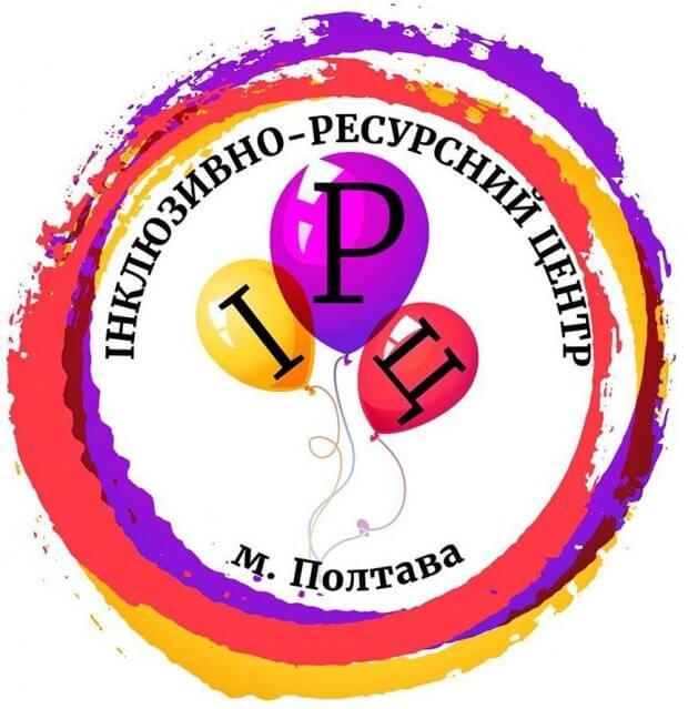Інклюзія без ілюзій: приклади впровадження інклюзивної освіти на Полтавщині. полтавщина, соціалізація, інвалідність, інклюзивна освіта, інклюзія