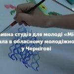 Інклюзивна студія для молоді «Mics 4u» запрацювала в обласному молодіжному центрі у Чернігові (ВІДЕО)