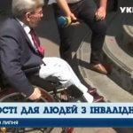 В Україні змінили вимоги щодо обладнання магазинів для зручності людей з інвалідністю (ВІДЕО)