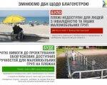 На громадських пляжах можуть з'явитися пандуси та обладнані зони купання для маломобільного населення — пропозиція змін до будівельних норм. дбн, зона купання, пандус, пляж, інвалідність