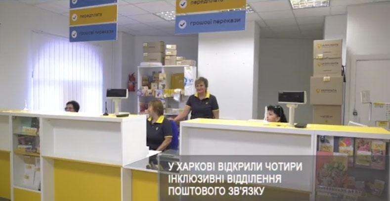 У Харкові відкрилися перші чотири інклюзивні поштові відділення (ВІДЕО)