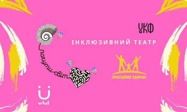 В Украине заработает театр для детей с нарушениями слуха. киев, инвалидность, нарушение слуха, спектакль, театр