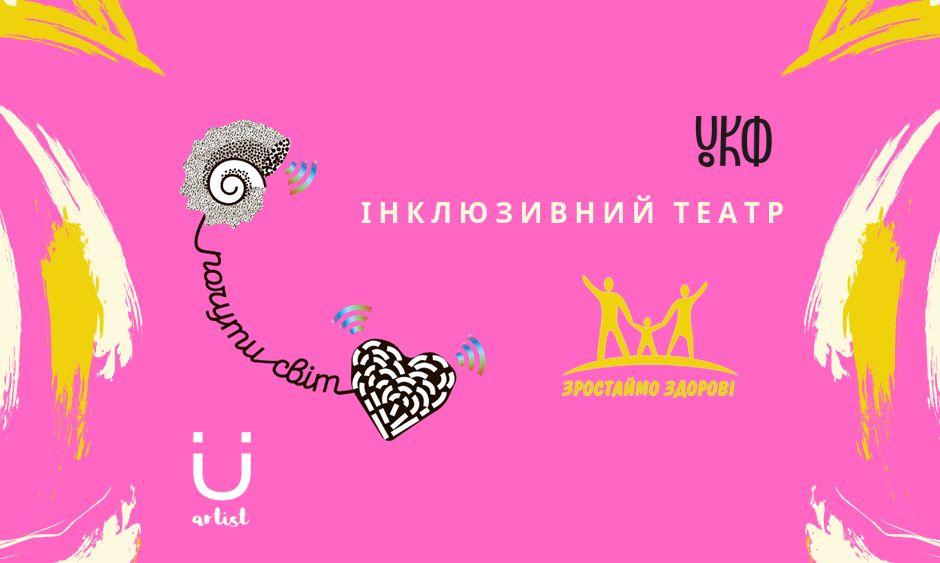 В Украине заработает театр для детей с нарушениями слуха (ВИДЕО)