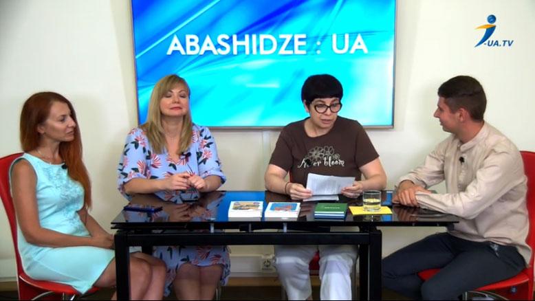 Манана Абашидзе (ABASHIDZE : UA). література, сприйняття, суспільство, інвалідність, інклюзія