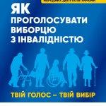 Презентуємо Порадник виборцям з інвалідністю «Як проголосувати на позачергових виборах народних депутатів України людині з інвалідністю»