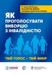 Твій голос – твій вибір, Порадник виборцям з інвалідністю, Як проголосувати на позачергових виборах народних депутатів України людині з інвалідністю