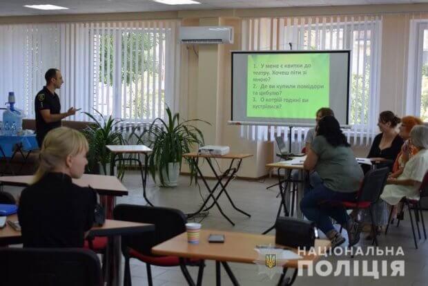 Слов'янські та лиманські поліцейські опанували основи жестової мови. слов'янськ, жестова мова, навчання, поліцейський, проект
