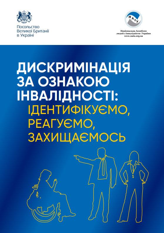 Дискримінація за ознакою інвалідності: ідентифікуємо, реагуємо, захищаємось. наіу, дискримінація, пам'ятка, проект, інвалідність