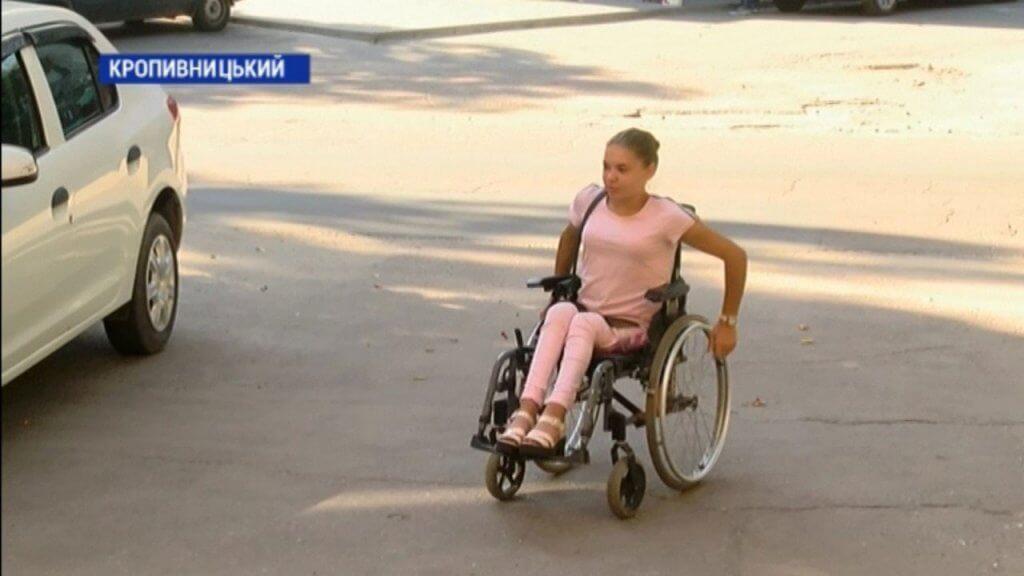 Шістнадцятирічній Наталії Макогон з Кропивницького відмовили в навчанні в місцевому училищі (ВІДЕО). кропивницький, вступ, відмова, училище, інвалідний візок