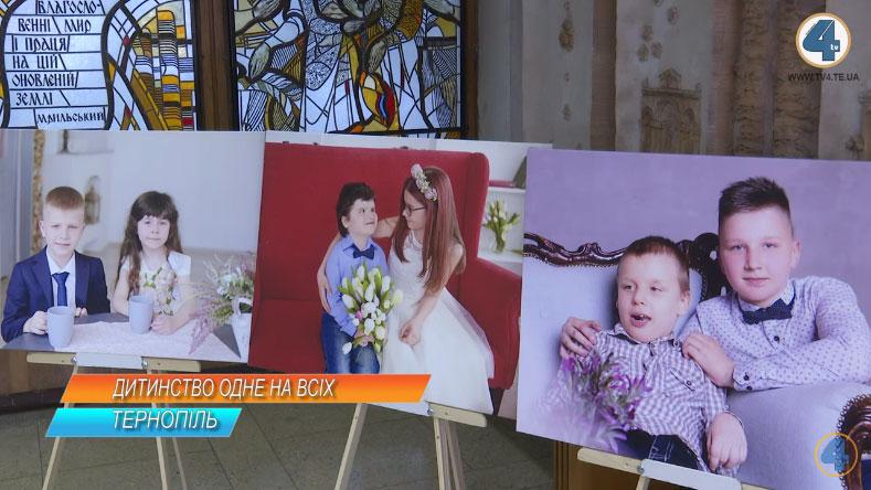 """14 картин фотопроекту """"Дитинство одне на всіх"""" презентували у Тернополі (ВІДЕО)"""