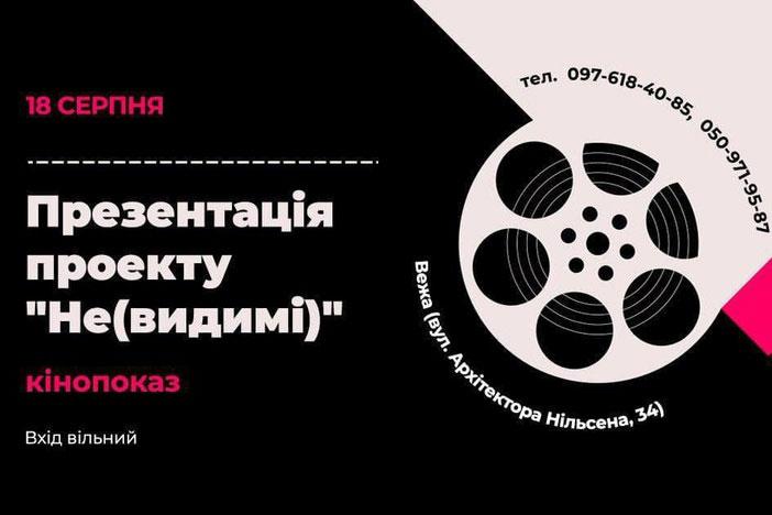 Маріупольцям презентують артпроект «(НЕ)ВИДИМІ»