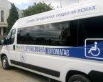 Соціальне таксі для людей з інвалідністю починає курсувати у Збаражі (ФОТО). збараж, перевезення, соціальне таксі, транспортування, інвалідність