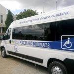 Світлина. Соціальне таксі для людей з інвалідністю починає курсувати у Збаражі. Безбар'ерність, інвалідність, соціальне таксі, перевезення, Збараж, транспортування