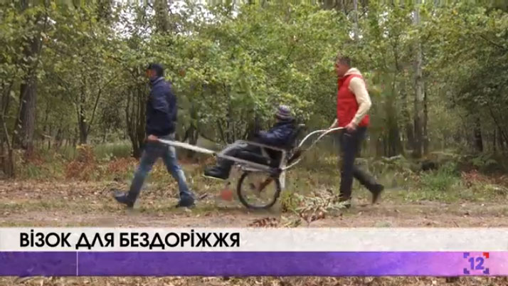 Лучанин змайстрував візок, що дозволяє людям з інвалідністю підкорити бездоріжжя (ВІДЕО)