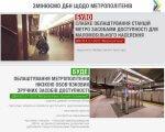 Нові та реконструйовані станції метро матимуть обов'язковий безбар'єрний простір для людей з інвалідністю та інших маломобільних груп. дбн, влаштування, доступність, метрополітен, інвалідність