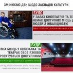З 1 листопада у нових та реконструйованих кінотеатрах обов'язково передбачатимуть місця для людей з інвалідністю
