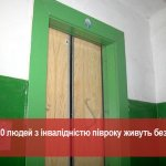 Як 20 людей з інвалідністю півроку живуть без ліфтів (ВІДЕО)