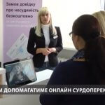 У львівських ЦНАПах з'явилися онлайн-сурдоперекладачі (ВІДЕО)