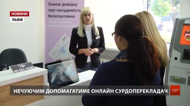 У львівських ЦНАПах з'явилися онлайн-сурдоперекладачі (ВІДЕО). львів, цнап, вади слуху, нечуючий, онлайн-сурдоперекладач