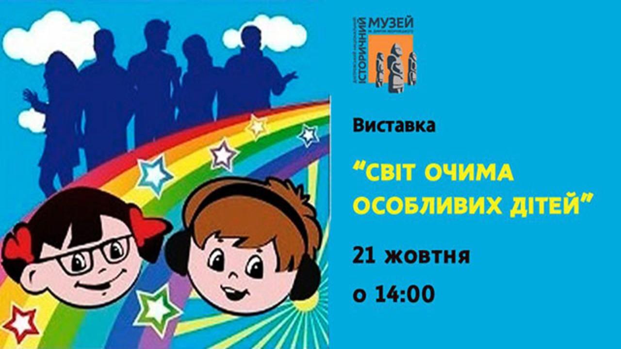 «Це робить їх більш вільними». У Дніпрі відкрили виставку «Світ очима особливих дітей» (ВІДЕО)
