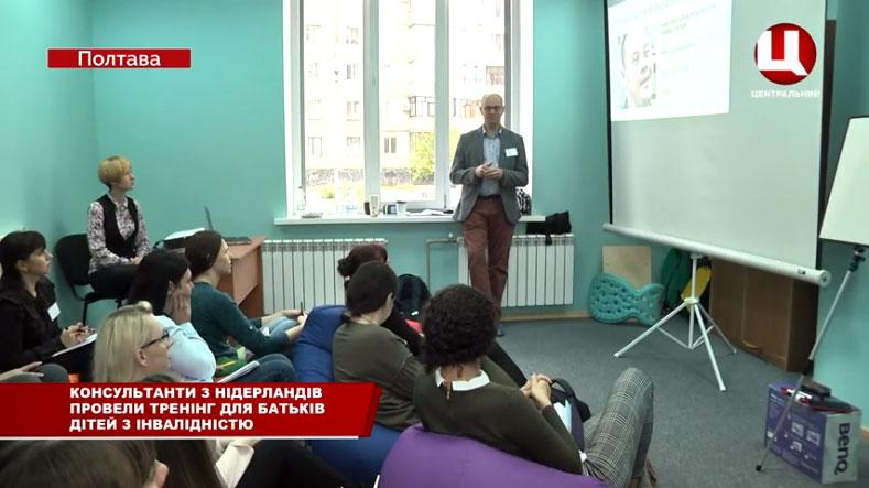 Консультанти з Нідерландів провели тренінг для батьків дітей з інвалідністю (ВІДЕО). нідерланди, полтава, тренинг, інвалідність, інклюзія