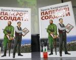 Брати Капранови вирушають з новою книжкою в тур на підтримки інвалідів АТО/ООС. брати капранови, ніл хасевич, упа, роман паперові солдати, інвалідність