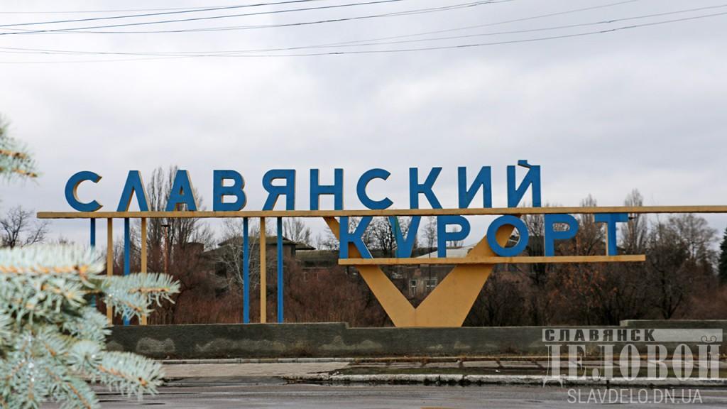 Обращение к Президенту Украины от жителей Славянска. Спасите Славянский курорт!