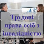 Проблеми осіб з інвалідністю – на особливому контролі Управління