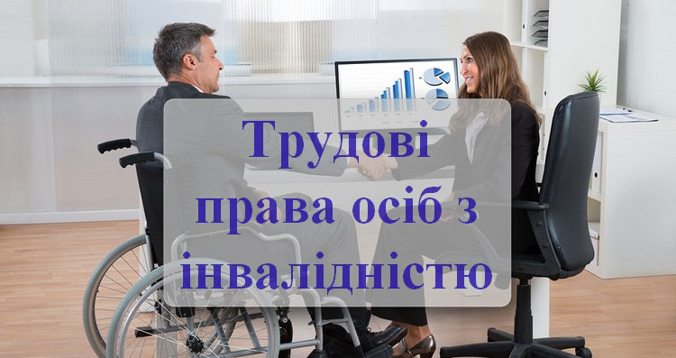 Проблеми осіб з інвалідністю – на особливому контролі Управління. держпраці, черкаська область, контроль, працевлаштування, інвалідність