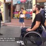 Львів перевірили на доступність для людей з інвалідністю (ВІДЕО)