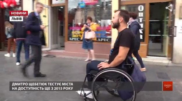 Львів перевірили на доступність для людей з інвалідністю (ВІДЕО). дмитро щебетюк, львів, доступність, перевірка, інвалідність