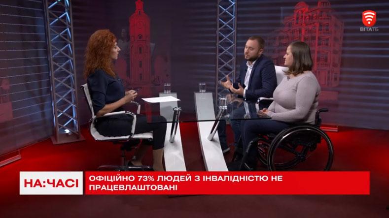 На часі: Чому 73% людей з інвалідністю безробітні? (ВІДЕО)