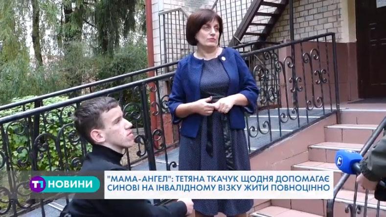 """""""Мама-ангел"""": Тетяна Ткачук щодня допомагає синові на інвалідному візку жити повноцінно (ВІДЕО)"""