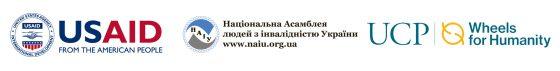 Презентуємо перший випуск Інформаційно-просвітницького бюлетеню «Право на реабілітацію». наіу, право на реабілітацію, бюлетень, презентація, інформування