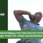 """Мукачівець, ветеран Держприкордонної служби представить Україну на """"Іграх Нескорених"""" (ВІДЕО)"""