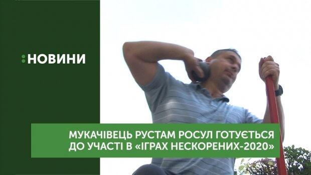 """Мукачівець, ветеран Держприкордонної служби представить Україну на """"Іграх Нескорених"""". ігри нескорених, рустам росул, ветеран, змагання, поранення"""
