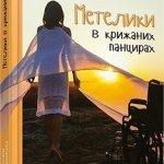 Книга, що сприяє формуванню інклюзивної компетентності